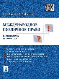 Камиль Бекяшев -Международное публичное право в вопросах и ответах. Учебное пособие