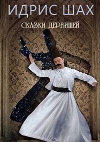 Идрис Шах -Сказки дервишей