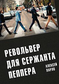 Алексей Парло -Револьвер для сержанта Пеппера