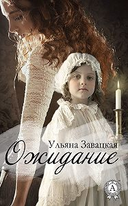 Ульяна Завацкая -Ожидание