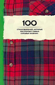 Александр Сергеевич Пушкин -100 стихотворений, которые растрогают самых суровых мужчин (сборник)