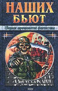 Николай Чадович -Стрелы Перуна с разделяющимися боеголовками