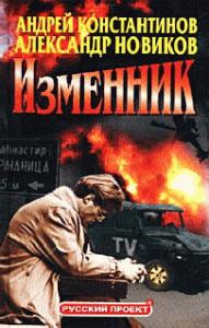 Александр Новиков -Изменник