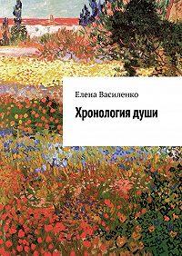 Елена Василенко -Хронологиядуши