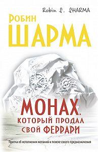 Робин Шарма -Монах, который продал свой «феррари»