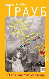 Маша Трауб -О чем говорят младенцы
