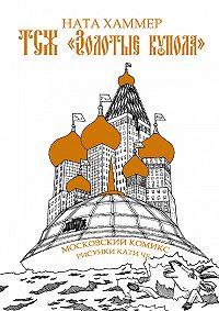Ната Хаммер - ТСЖ «Золотые купола»: Московский комикс