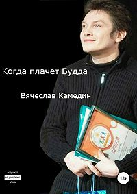 Вячеслав Камедин -Когда плачет Будда. Сборник стихотворений