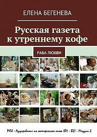 Елена Бегенева - Русская газета кутреннемукофе
