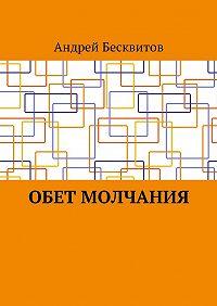 Андрей Сергеевич Бесквитов -Обет молчания