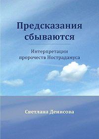 Светлана Денисова -Предсказания сбываются