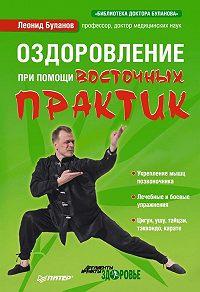 Леонид Алексеевич Буланов -Оздоровление при помощи восточных практик