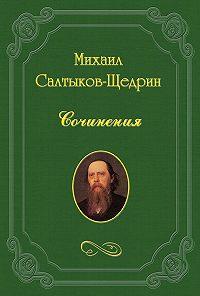 Михаил Салтыков-Щедрин -Недоразумение