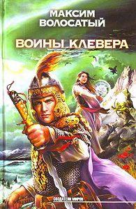 Максим Волосатый - Воины Клевера
