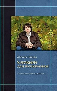 Алексей Зайцев -Работа книжного хирурга