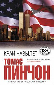 Томас Пинчон -Край навылет