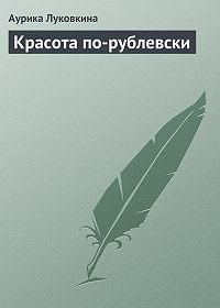 Аурика Луковкина -Красота по-рублевски
