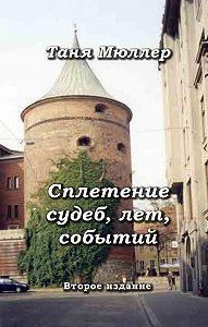 Татьяна Мюллер-Кочеткова -Сплетение судеб, лет, событий