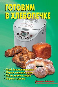 Л. Калугина - Готовим в хлебопечке