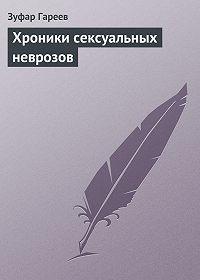 Зуфар Гареев - Хроники сексуальных неврозов