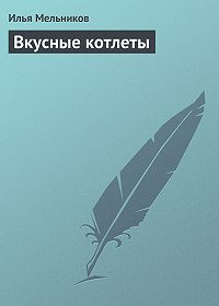 Илья Мельников -Вкусные котлеты