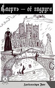 Александра Эме -Смерть – ее подруга