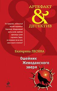 Екатерина Лесина - Ошейник Жеводанского зверя