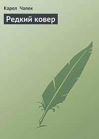Карел  Чапек -Редкий ковер