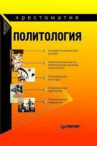 Александр Тургаев -Политология: хрестоматия