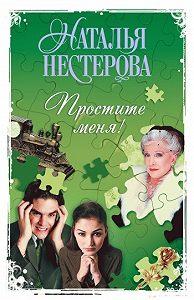 Наталья Нестерова -Простите меня! (Сборник)