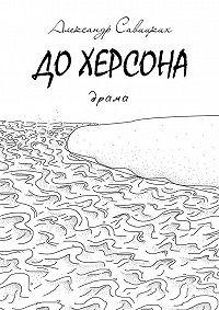 Александр Савицких -ДоХерсона. Драма