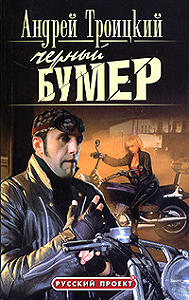 Андрей Троицкий - Черный бумер