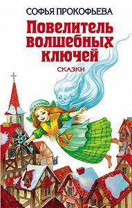 Софья Прокофьева -Девочка по имени Глазастик