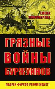 Елена Пономарева -Грязные войны буржуинов
