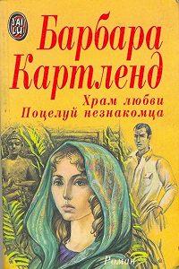 Барбара Картленд -Храм любви