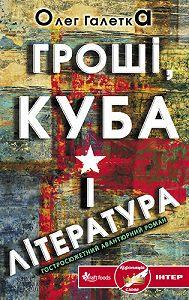Олег Галетка -Гроші, Куба ілітература