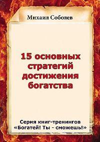 Михаил Соболев -15 основных стратегий достижения богатства