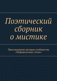 Галина Шляхова -Поэтический сборник омистике. Произведения авторов сообщества «Неформатные стихи»