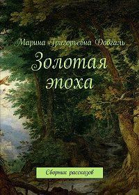 Марина Довгаль -Золотая эпоха. Сборник рассказов