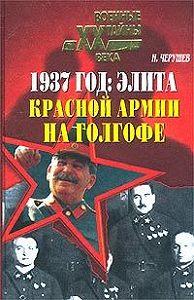 Николай Чершуев -1937 год: Элита Красной Армии на Голгофе