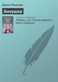 Диана Машкова - Аннушка