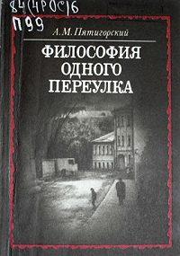 Александр Пятигорский - Философия одного переулка