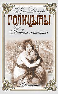 Анна Демидова -Голицыны. Главные помещики