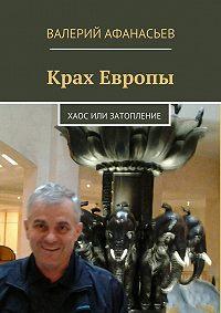 Валерий Афанасьев -Крах Европы. Хаос или затопление