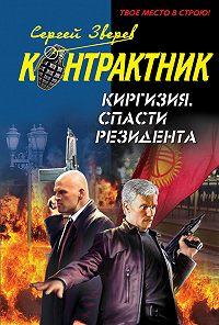 Сергей Зверев -Киргизия. Спасти резидента