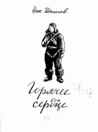 Николай Шпанов - Точка зрения