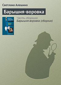Светлана Алешина -Барышня-воровка