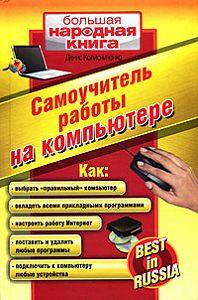 Денис Колисниченко - Самоучитель работы на компьютере