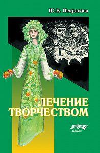Юлия Некрасова - Лечение творчеством
