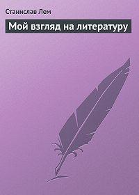 Станислав Лем -Мой взгляд на литературу